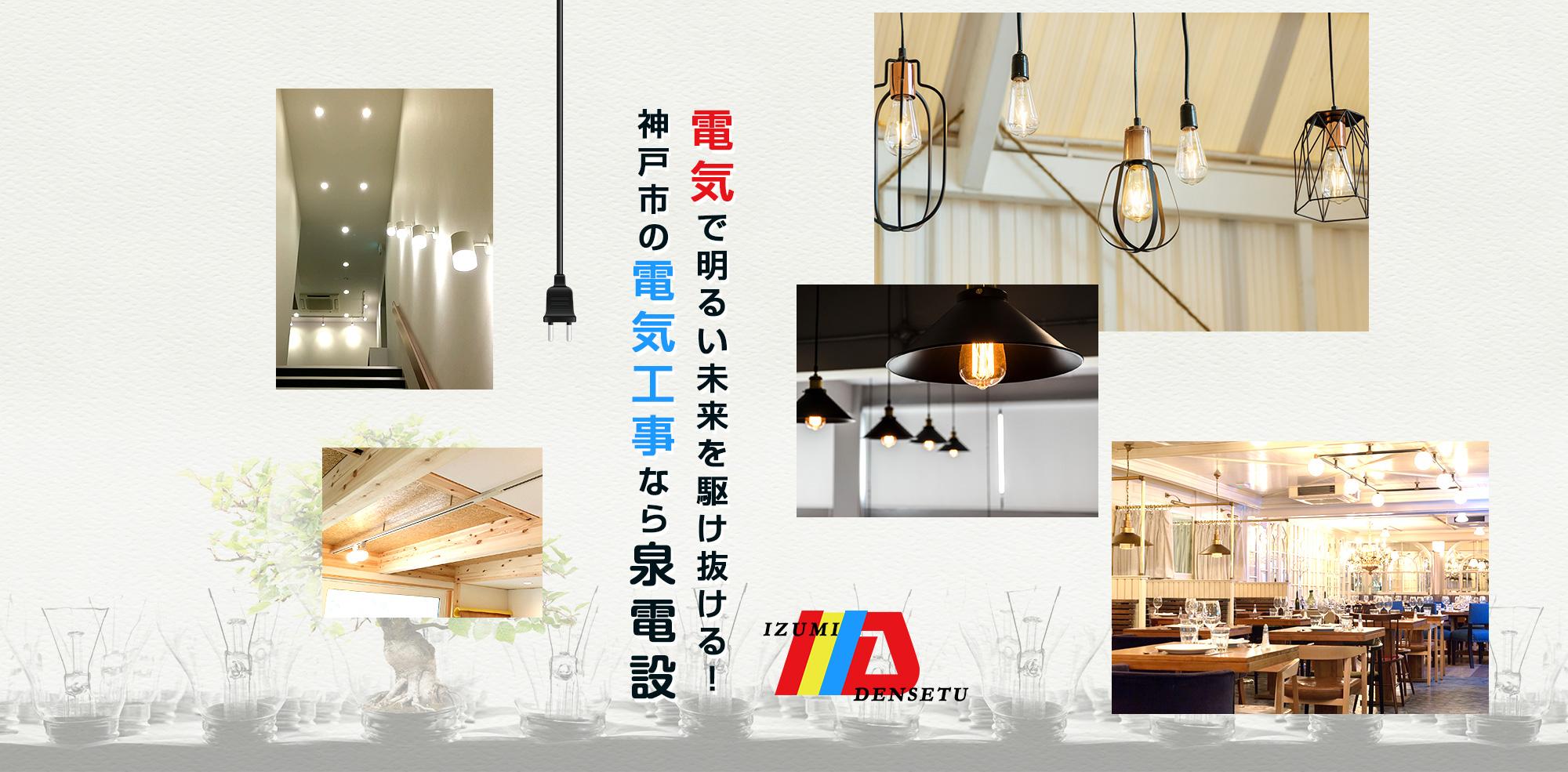 電気で明るい未来を駆け抜ける! 神戸市の電気工事なら泉電設